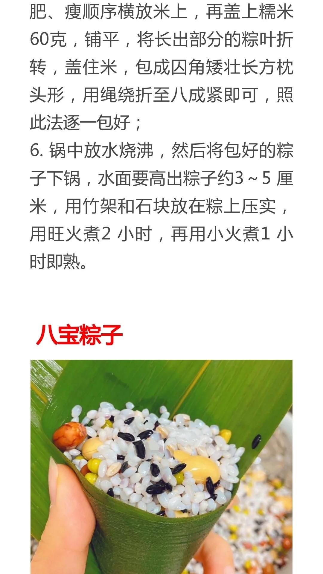 16种粽子的做法及配料!粽子馅配方种类大全,粽子制作方法教程 美食做法 第14张
