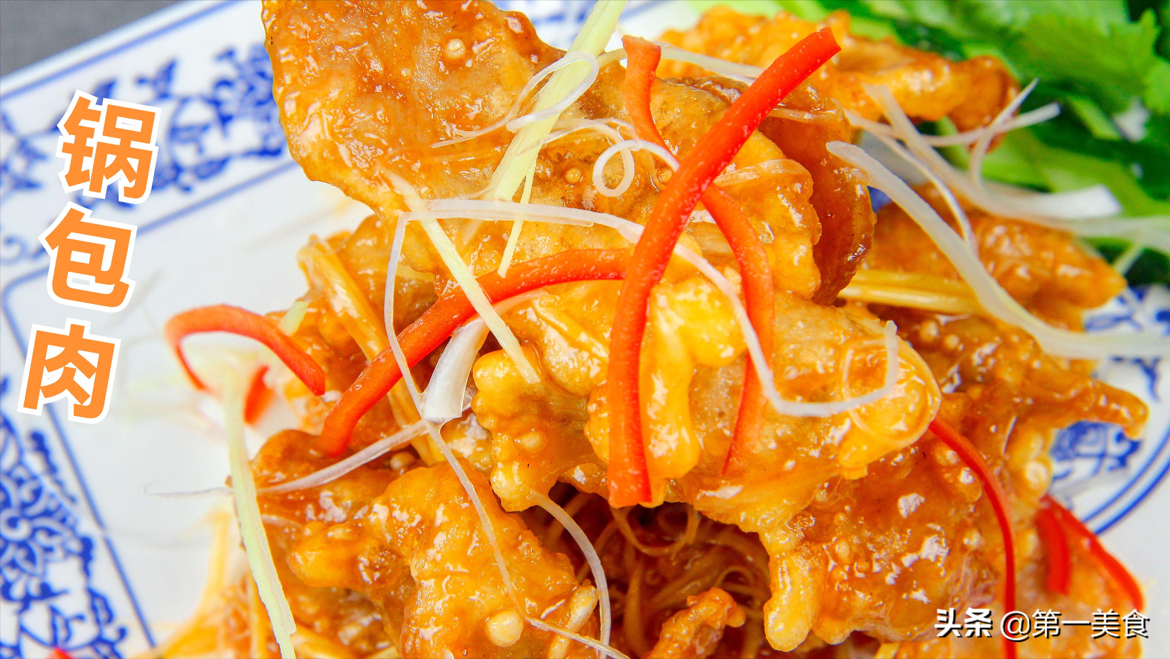 锅包肉做法步骤图 酸甜酥脆吃着带劲