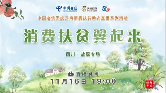 中国电信:消费扶贫直播,助力四川盐源