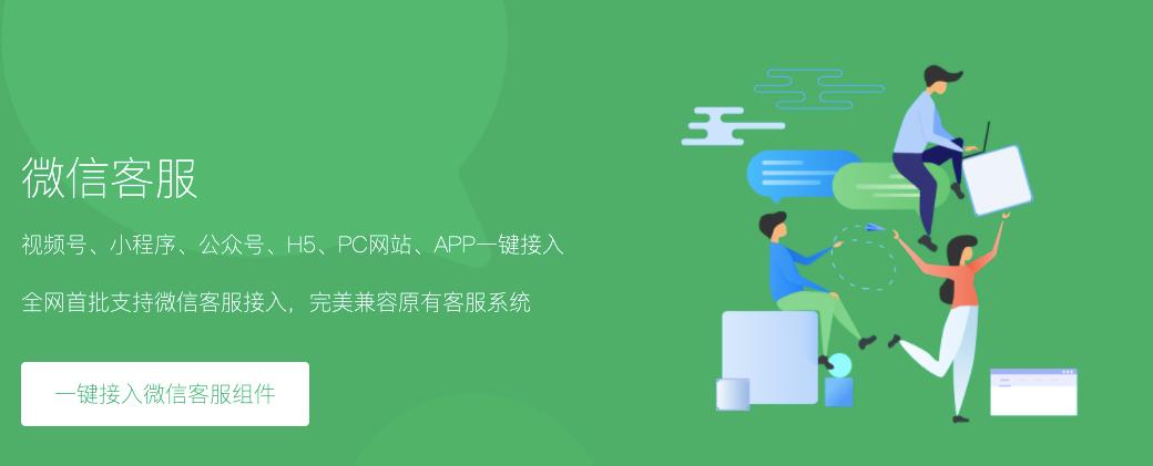 怎么在支付凭证中接入微信客服,快速与客户沟通