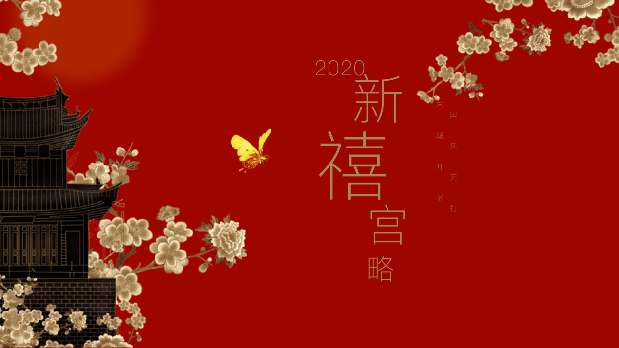 春节不俗气的<a href=