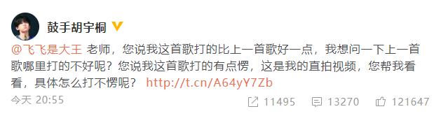 胡宇桐是谁 胡宇桐得了什么病被送上了救护车  第14张