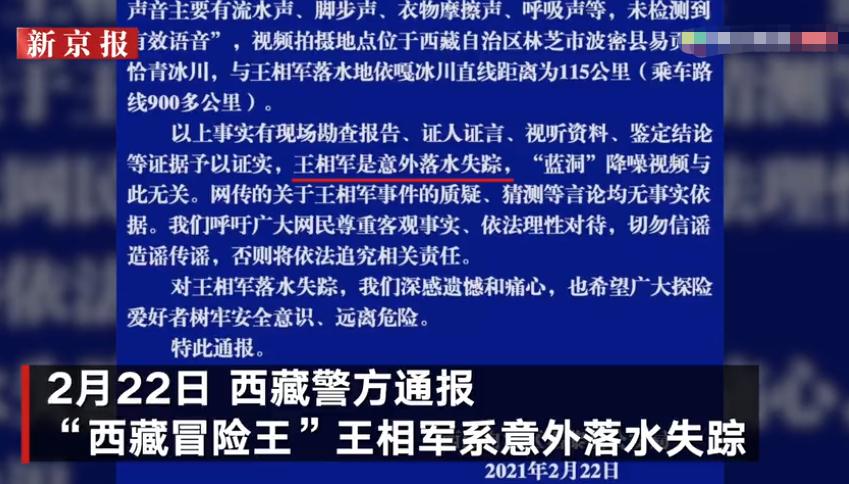 """""""西藏冒险王""""失踪前同行者最新发声:事情已经过去 我要回归正常生活"""