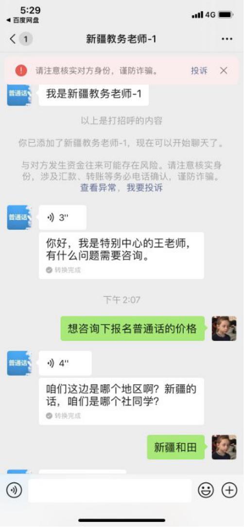 北京世学教育、虚假宣传、退费难、代为报名、没有诚信