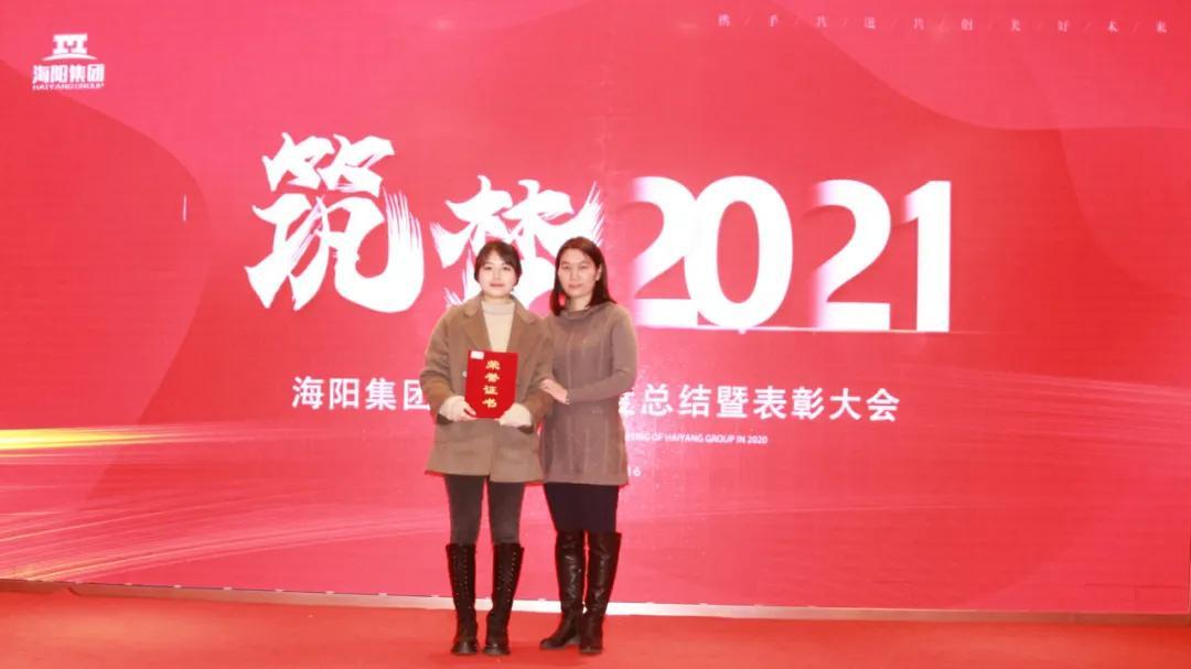海阳年会特辑 | 守正创新,筑梦2021