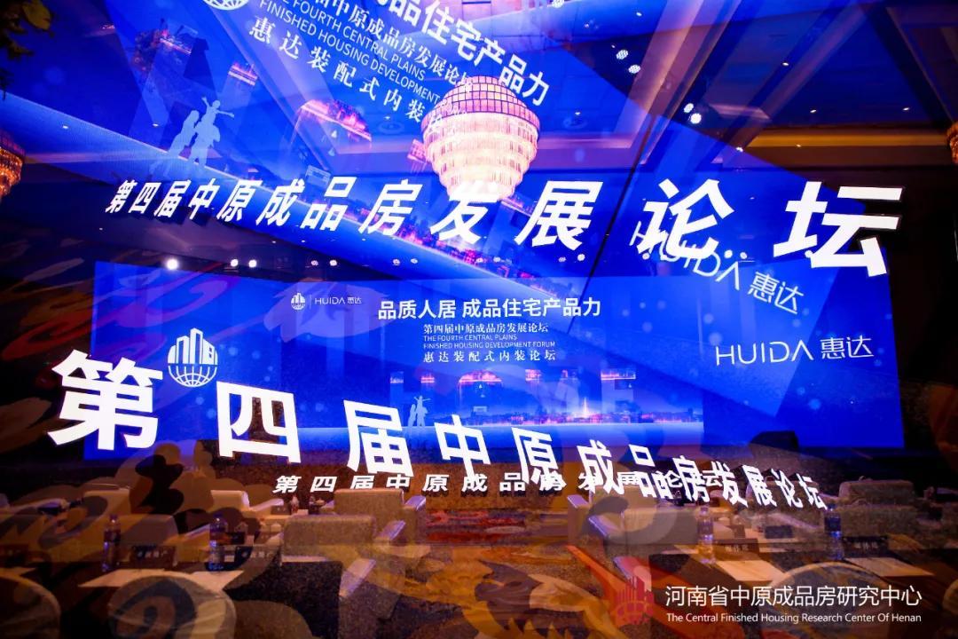 新葡的京集团350vip8888携手行业大咖共话成品住宅新时代