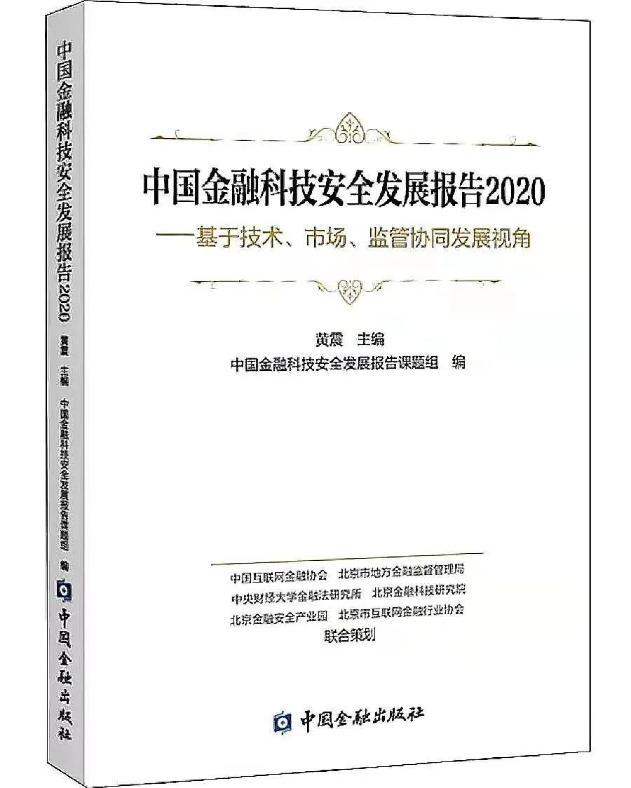 黄震 占青:我国金融法院的创新实践与未来展望