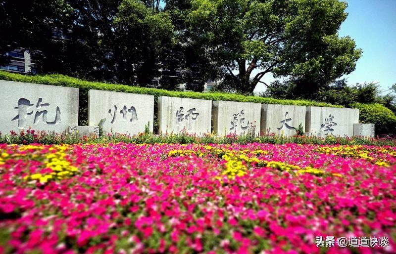 百年名校——杭州师范大学,在美丽的西子湖畔等你