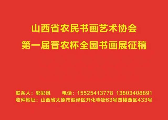 山西省农民书画艺术协会第一届晋农杯全国书画征稿启事