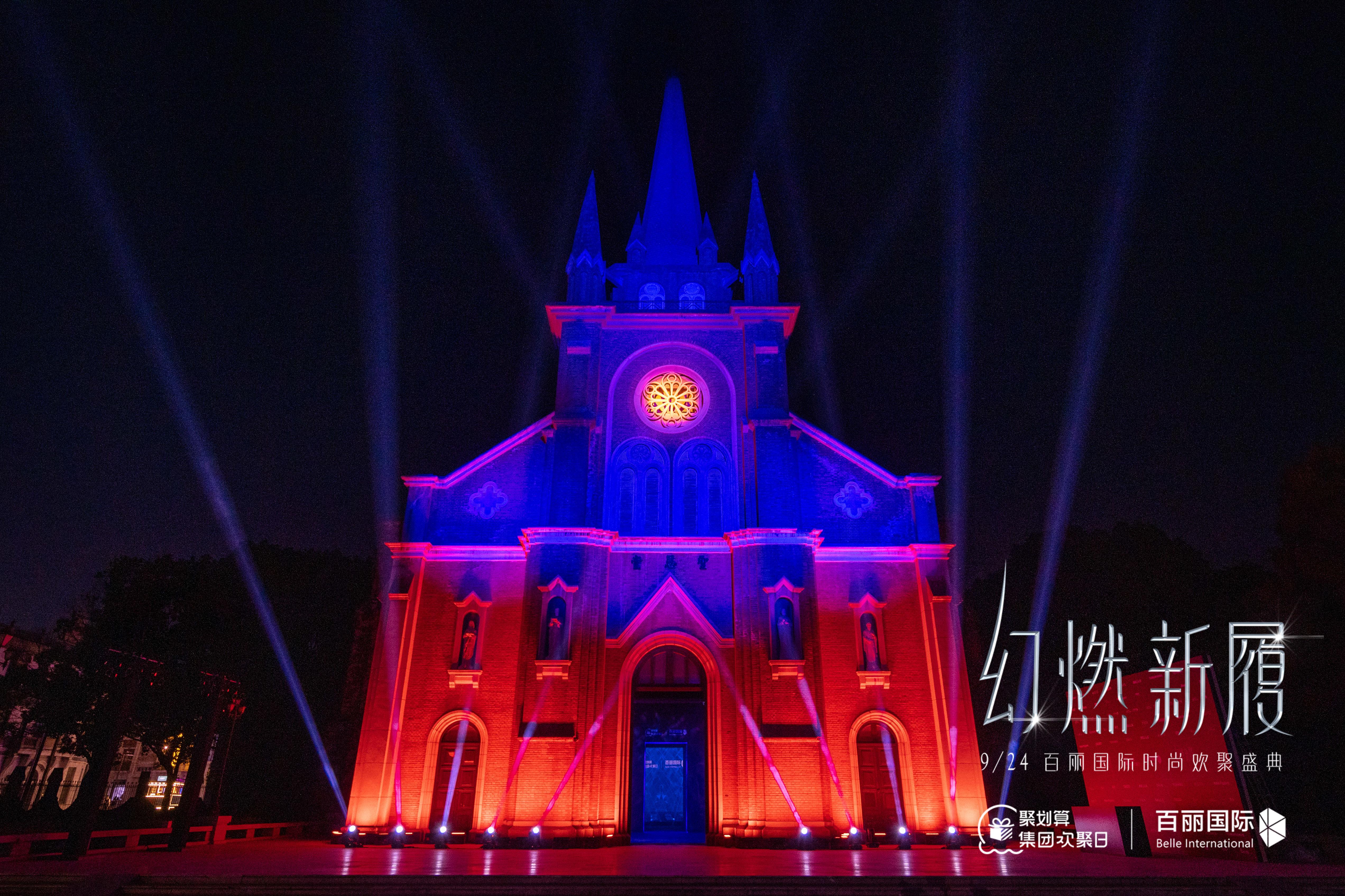 """群星齐聚点亮百丽秀场,2021""""幻燃 新履""""年度大秀华丽上演"""