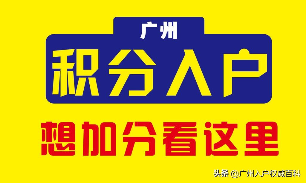 广州积分入户时积分不够怎么办?快速加分分享给您