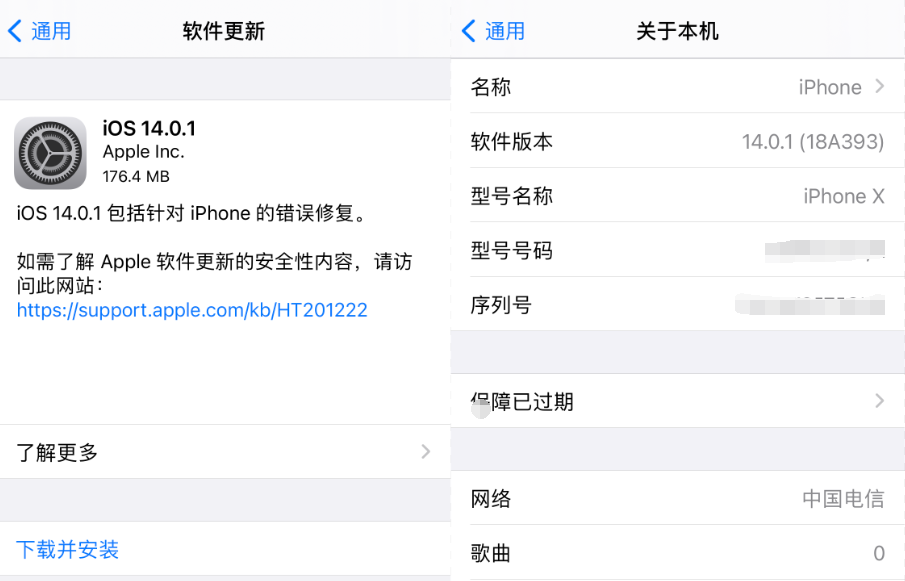 iOS 14.0.1 再见了,iOS 14.2 经常弹出窗口