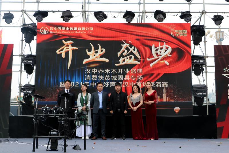 """""""中国好声音""""唱响助力 消费扶贫城固专场在汉中举行"""