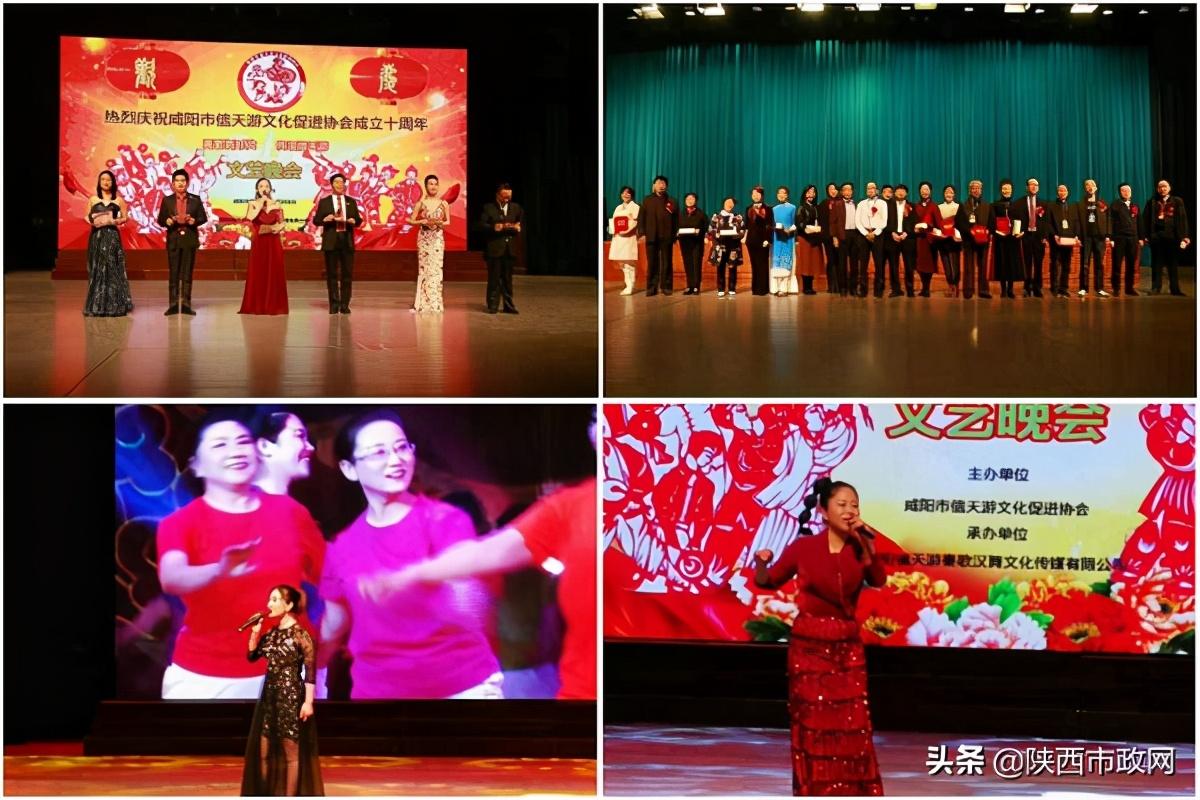 咸阳信天游文化促进协会举办成立十周年会员大会