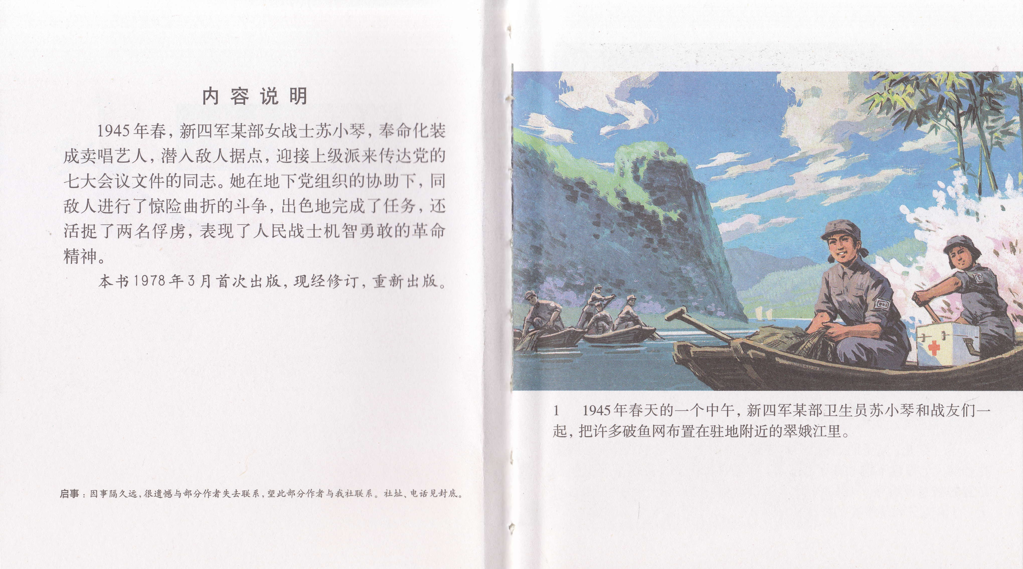 「怀旧彩色连环画」带琵琶的女战士(人美79年 )