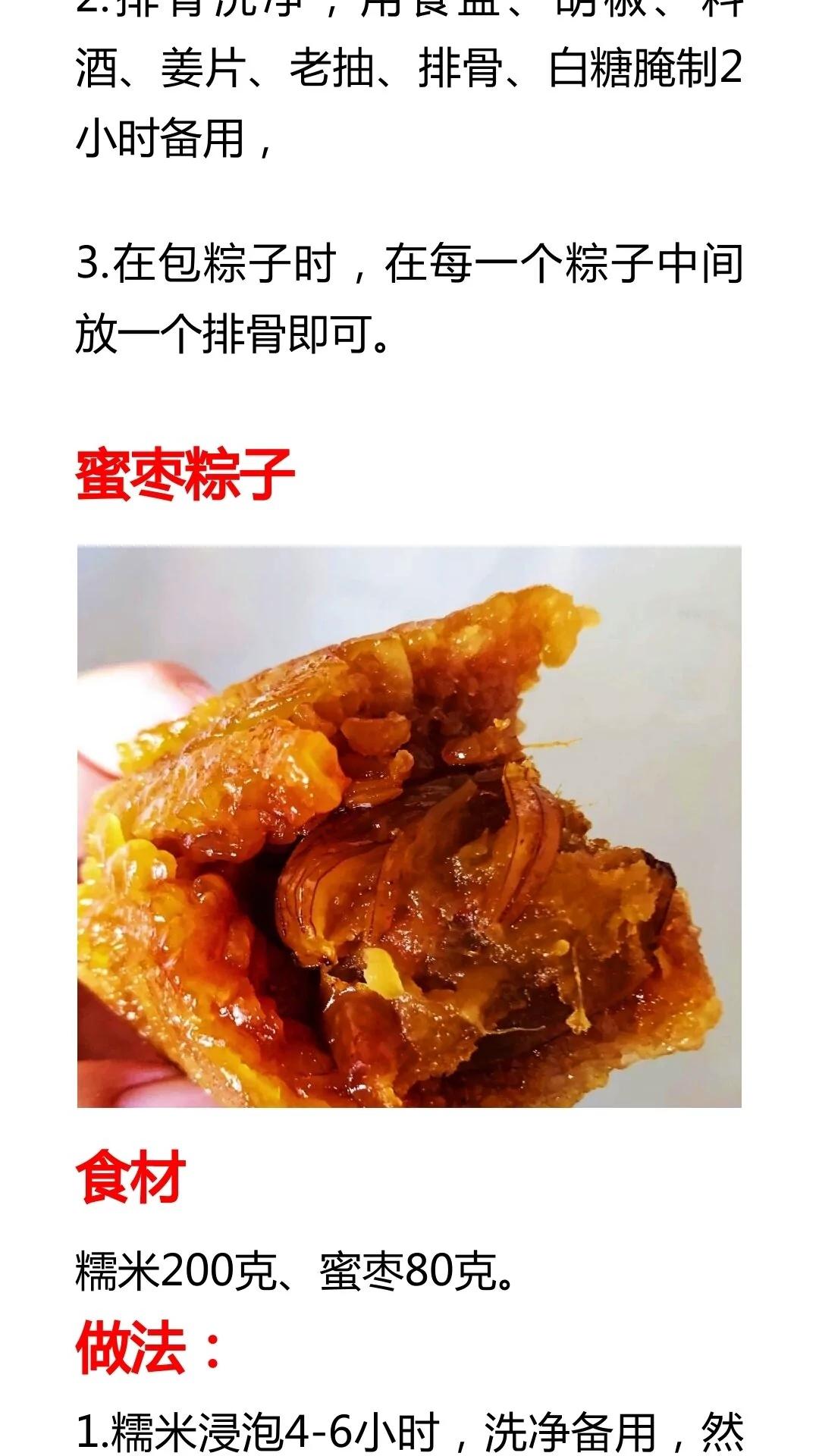端午节粽子制作方法 美食做法 第13张
