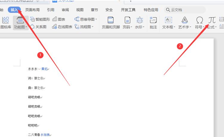职场办公技巧—Word公式编辑器怎么用