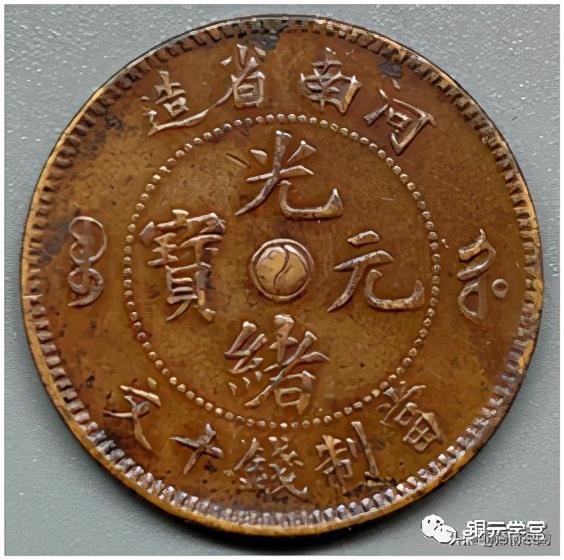捡漏必备:铜元品相难度与难点(河南篇)