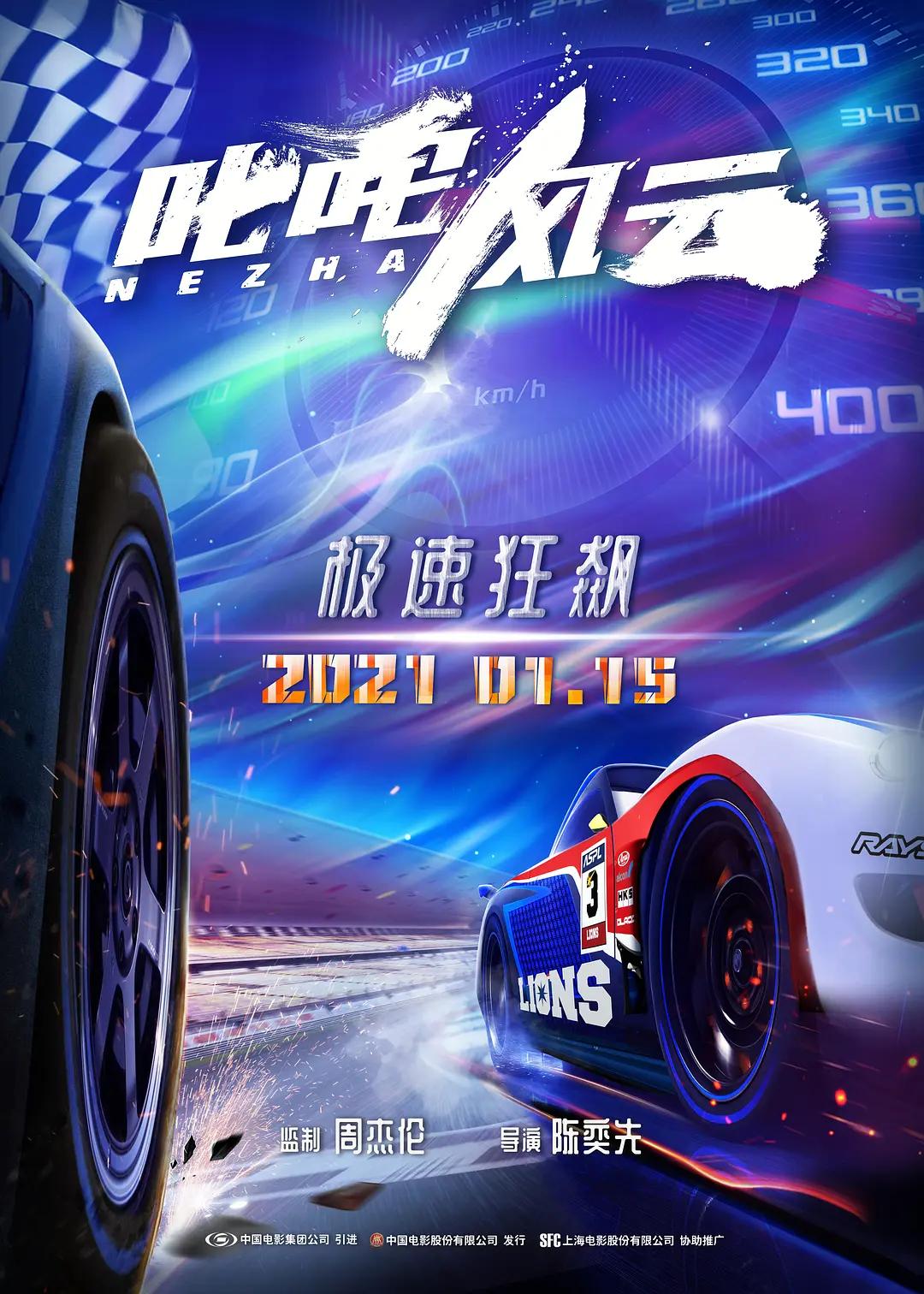 电影《叱咤风云》1月15日将映迅雷下载1080p.BD中英双字幕高清下载