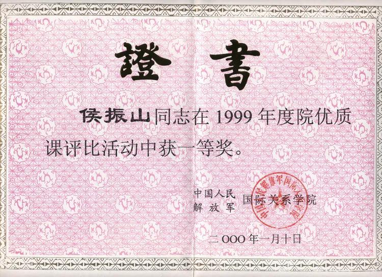 中年时期的侯振山「五」