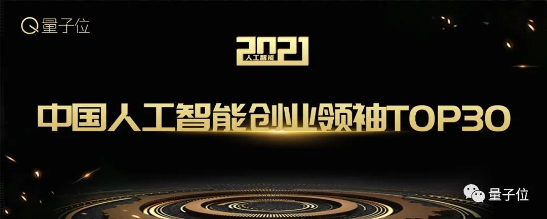 2021中国人工智能年度评选开启:让更多人看到AI的真正价值