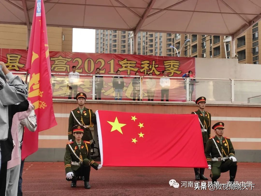 信阳息县第一高级中学举行2021级新生开学典礼