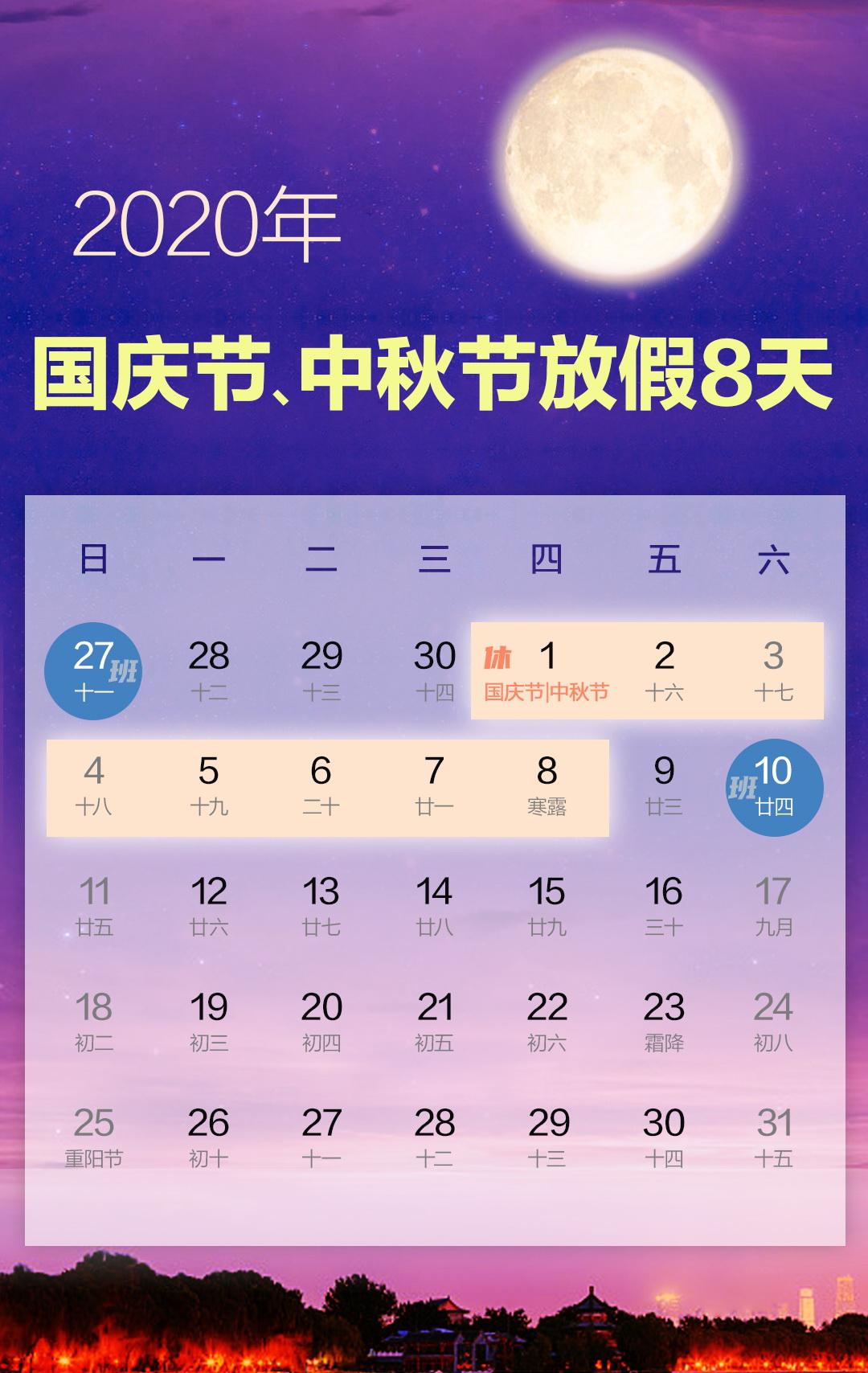 连休8天!2020年国庆节中秋节放假安排来了