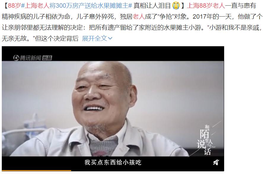 88岁上海老人300万遗嘱曝光:所谓一世亲情,不及一刻陪