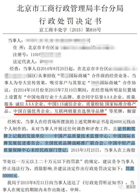 野鸡机构评奖当宝贝简啦啦微商七级代理模式涉嫌传销