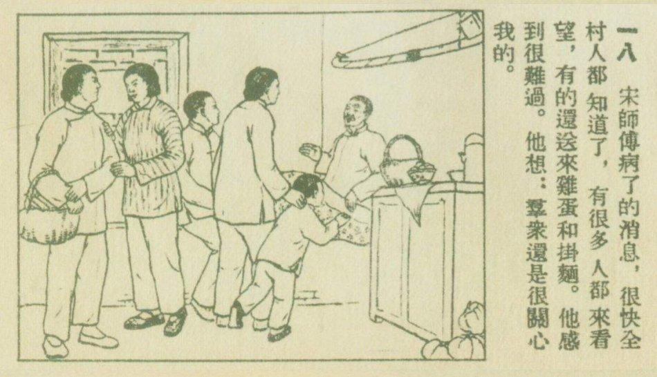 五十年代老连环画-一架弹花机