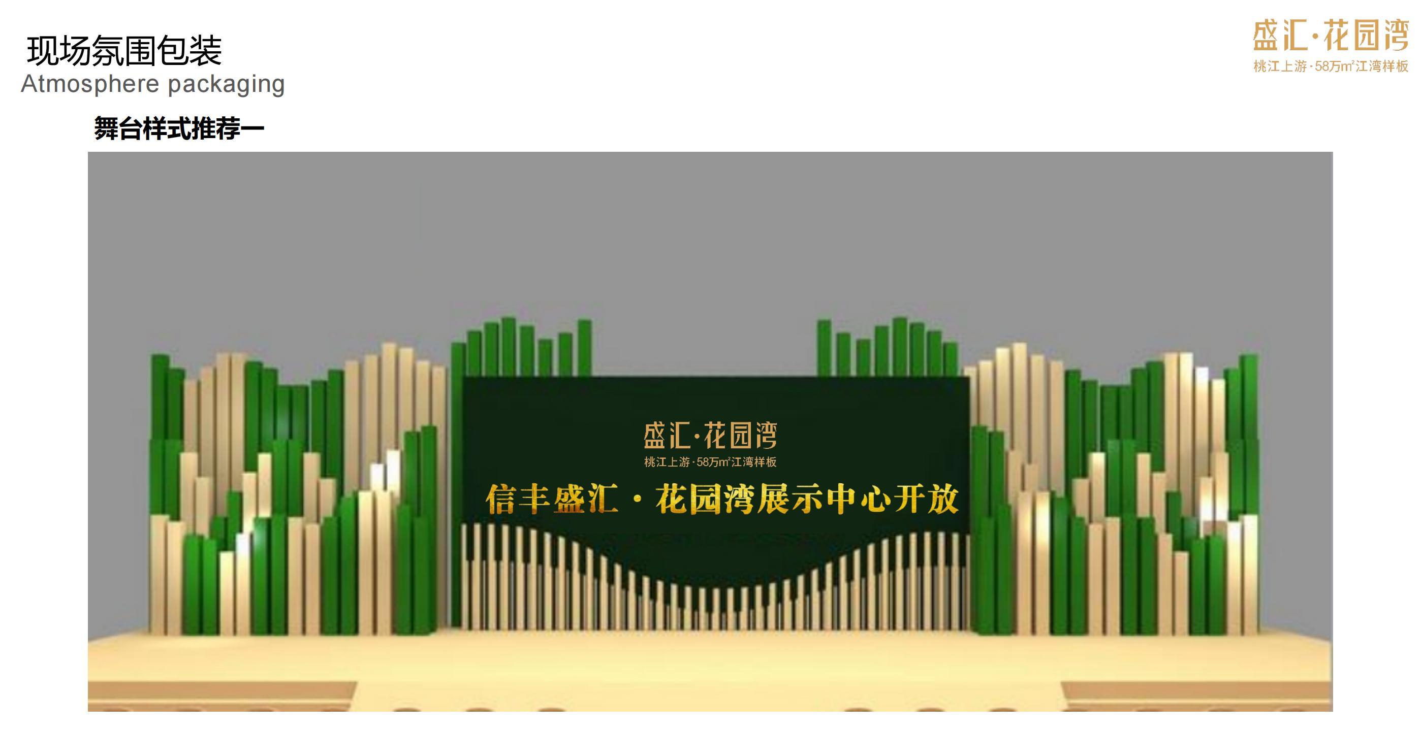 """2018盛汇花园湾""""新都心 新生活"""",展示中心开放活动方案"""