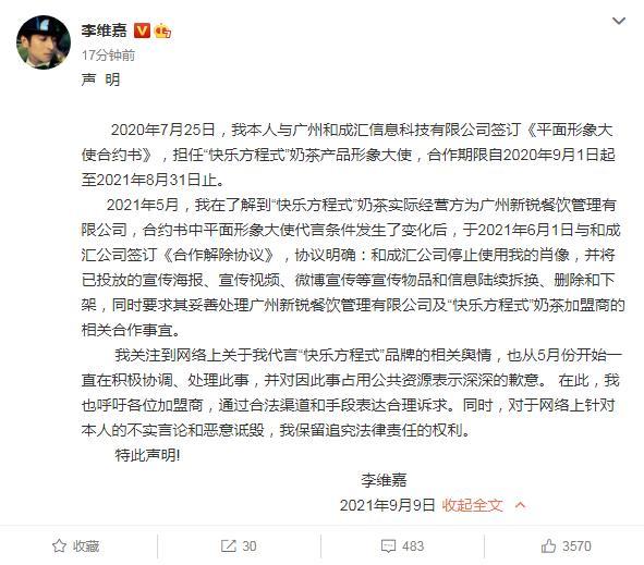 李维嘉回应代言品牌跑路争议,6月份就已解除合作
