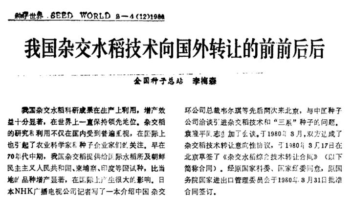 杂交水稻专利真的转让给美国了么?袁老41年前专利往事