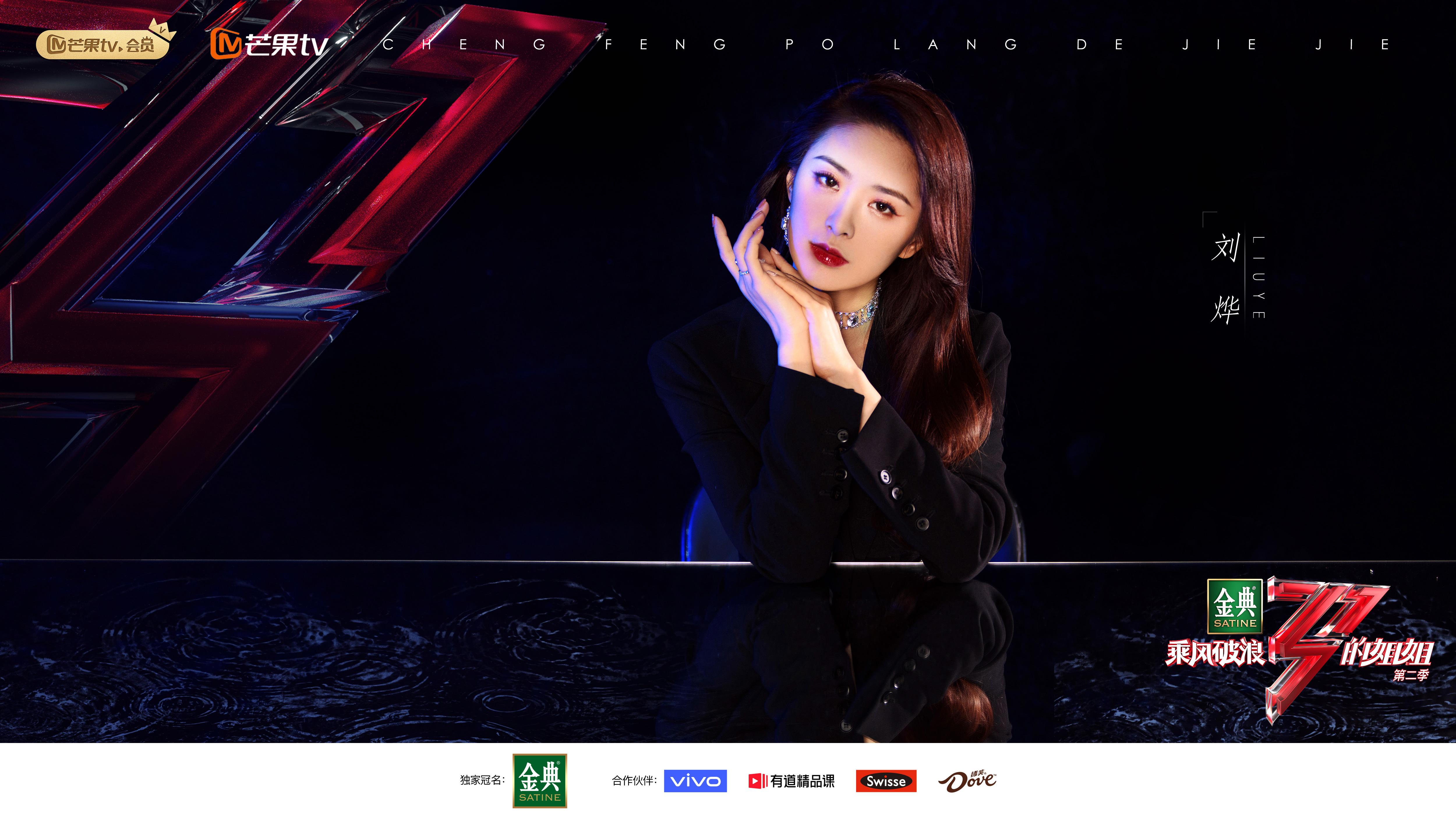 她不再是女版刘烨 而是乘风破浪的唱跳刘烨