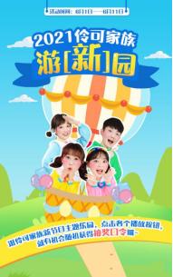 《小伶玩具》第二季全新上线,伶可家族送给孩子们的六一礼物