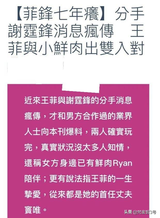 台媒曝王菲狠甩谢霆锋,直言心中仍是窦唯,好友表示两人感情依旧