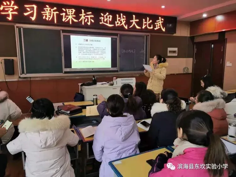 ——记江苏滨海县东坎实验小学《义务教育课程标准》培训活动