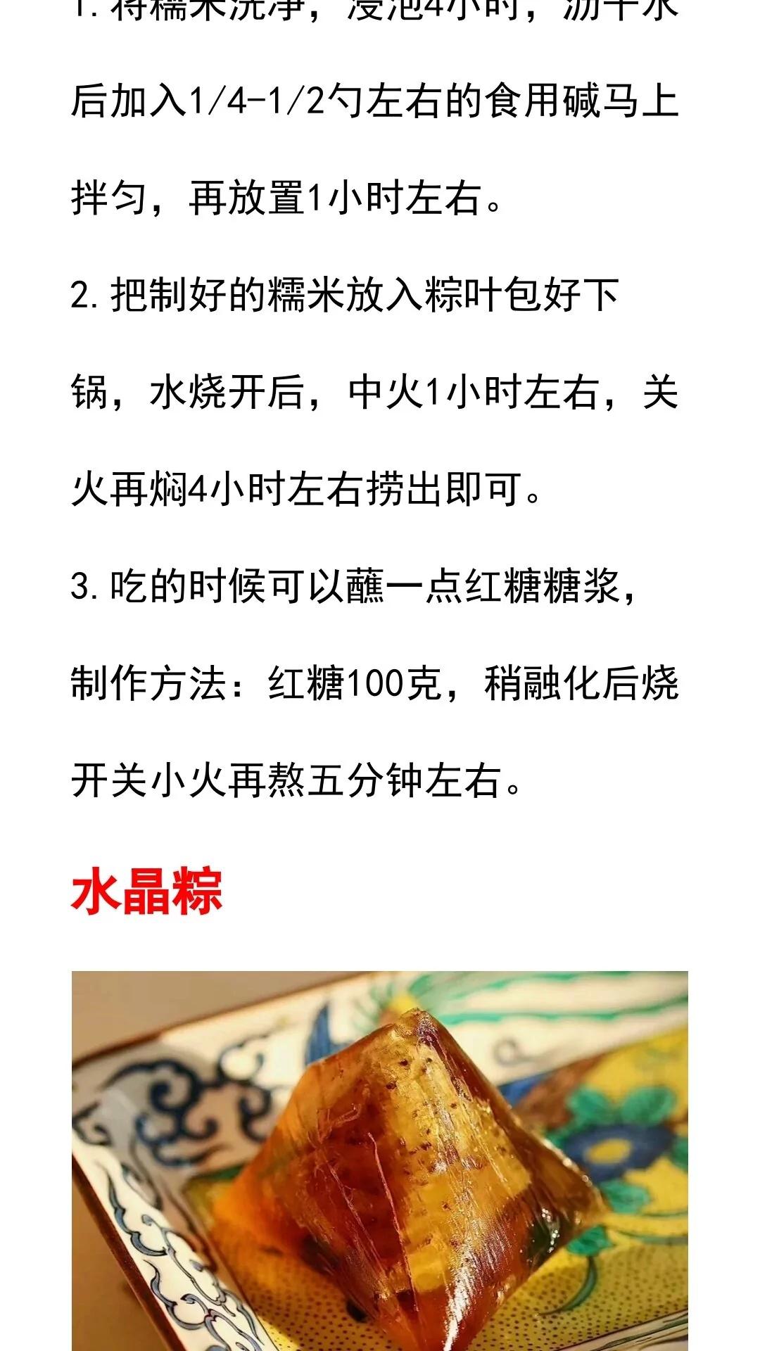 端午节粽子制作方法 美食做法 第3张