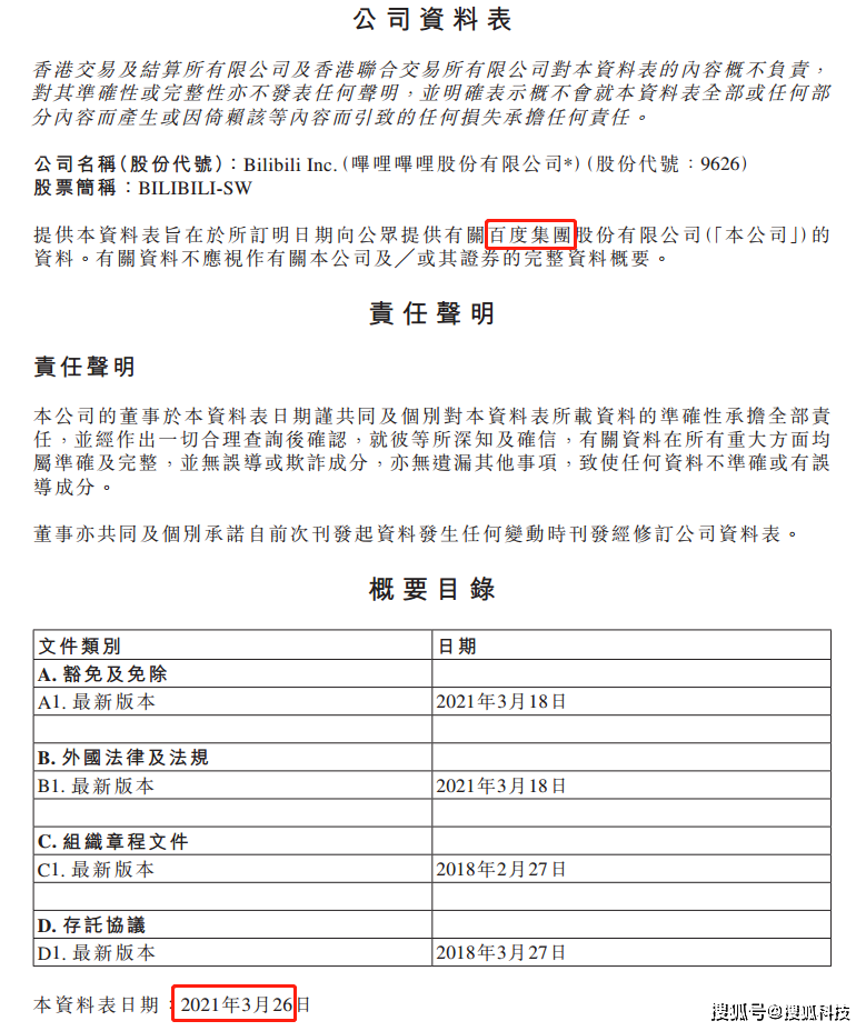 "B站公告现低级错误,将公司名称写成""百度集团"""