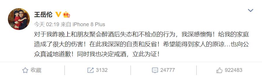王岳伦晒全家合照,表白李湘王诗龄,网友:太假了