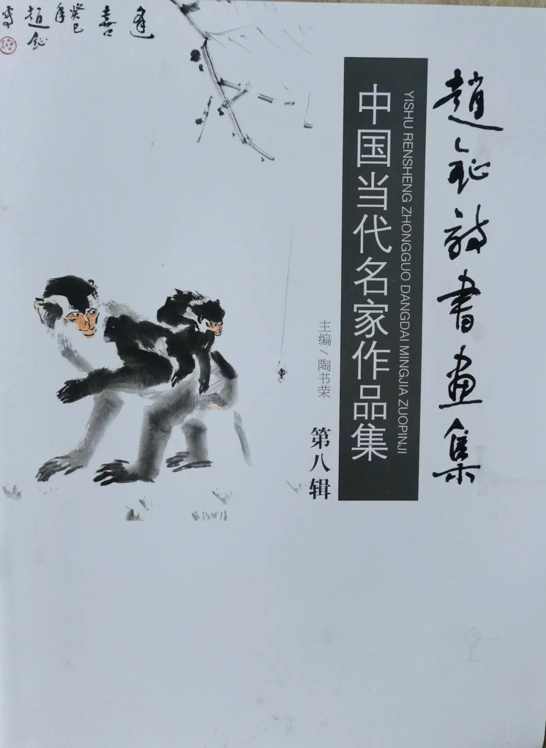 他用几十年画出一个传奇——赵钲的书画