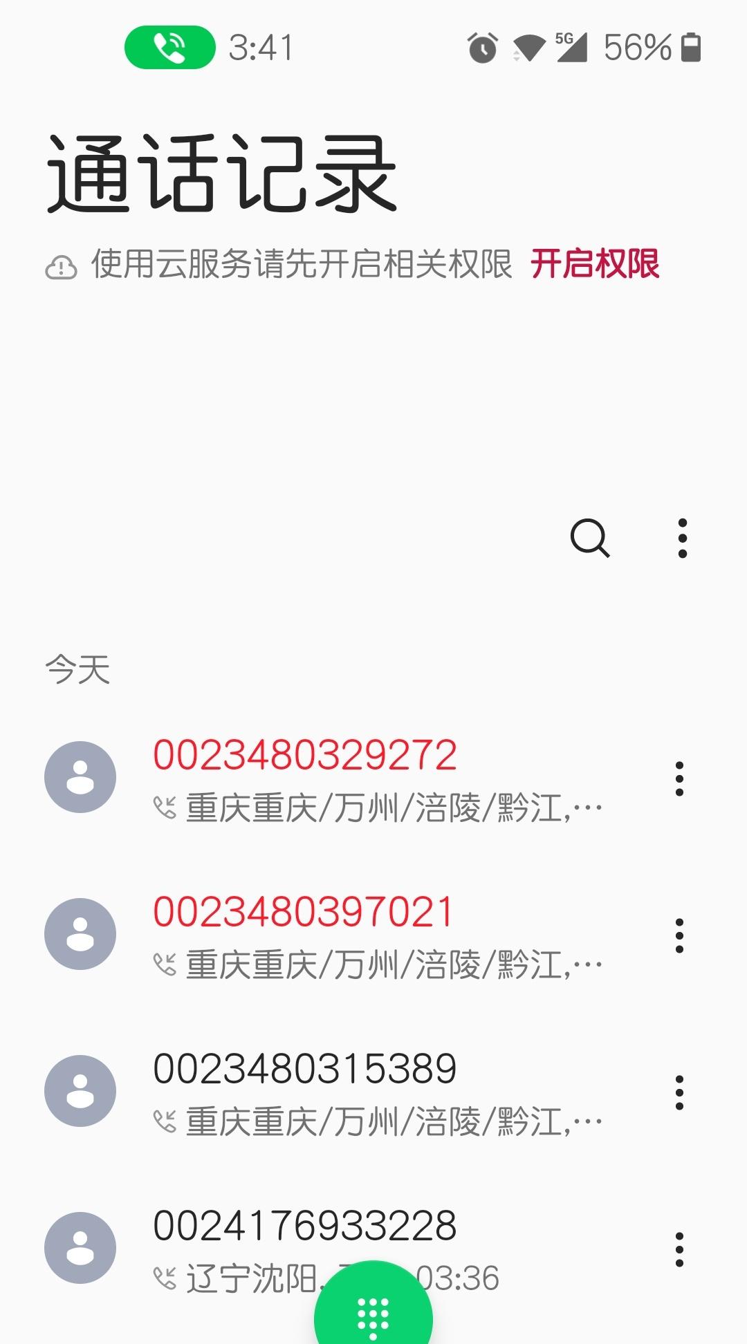 京东,请保护客户信息,你又泄密了/数据被盗了!客服,请真诚点