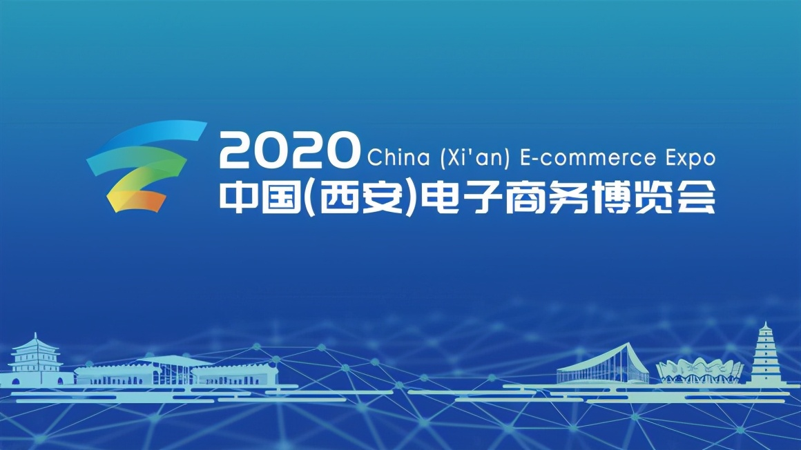 团惠云走进中国(西安)电子商务博览会  开拓西北市场