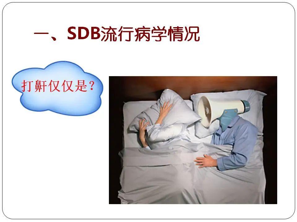 """""""睡眠呼吸暂停与心血管风险""""健康大课堂"""