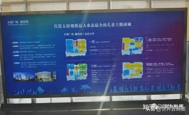 绿城太原广场:售楼部内竟违规宣传、公开销售无证项目