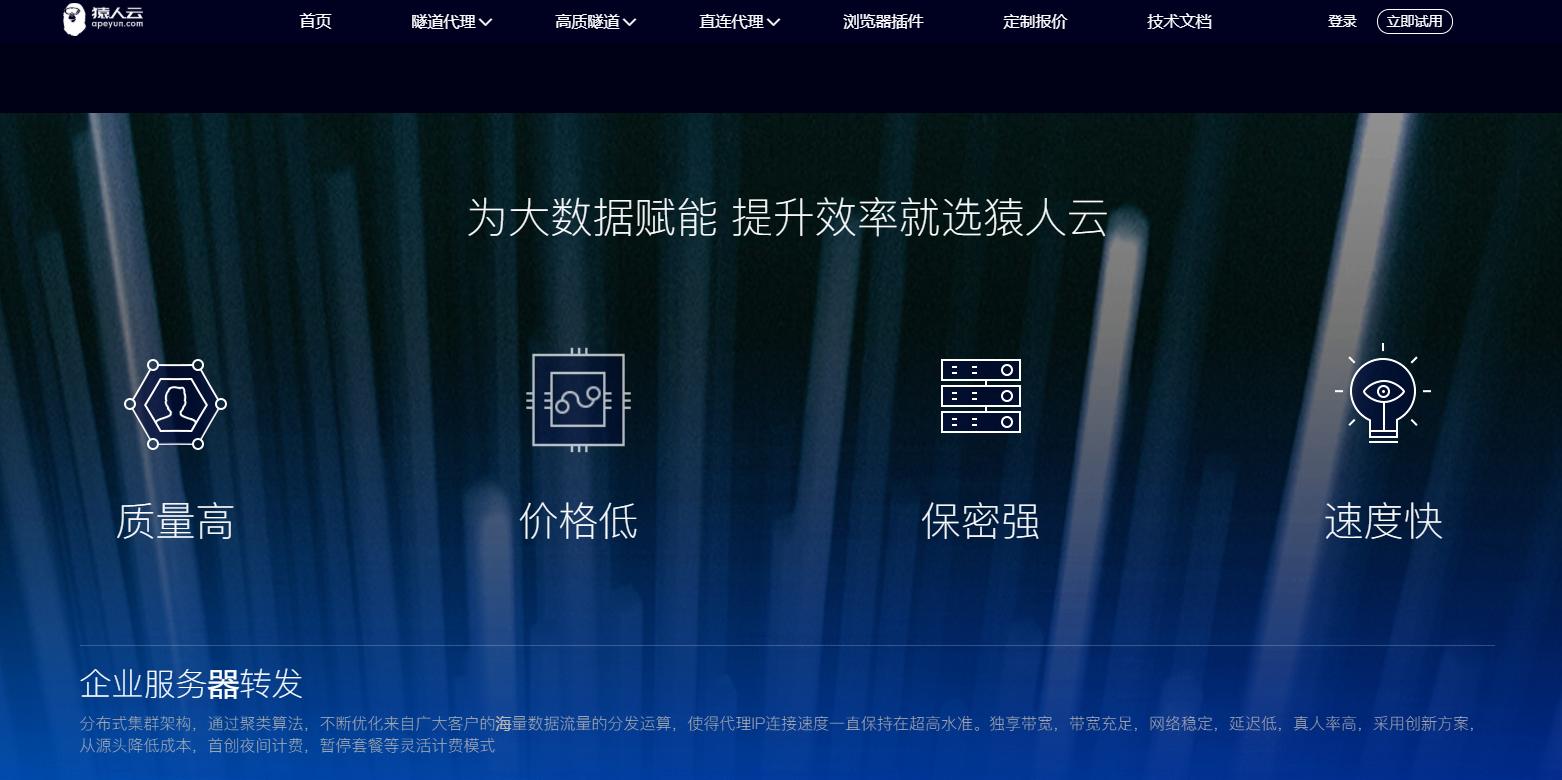 移动代理ip高匿ip代理安全性