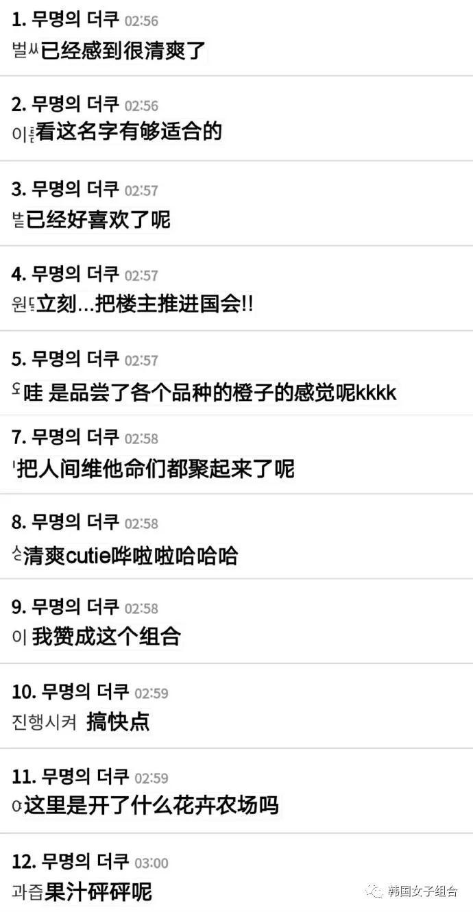 韩网友祈愿,未来一定要见到的,女爱豆合作舞台