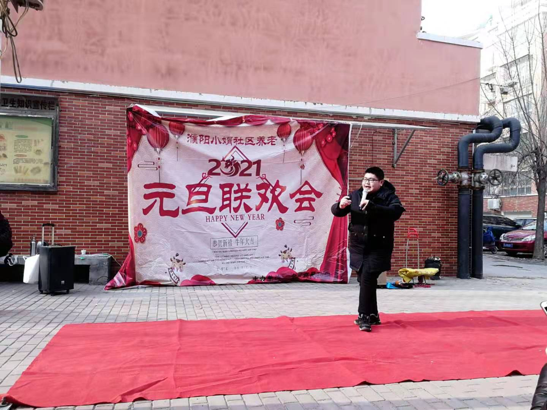 台前县民政局小娟社区养老兴明珠花园开展元旦联欢会活动