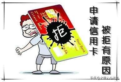 信用卡申请失败的原因在这里
