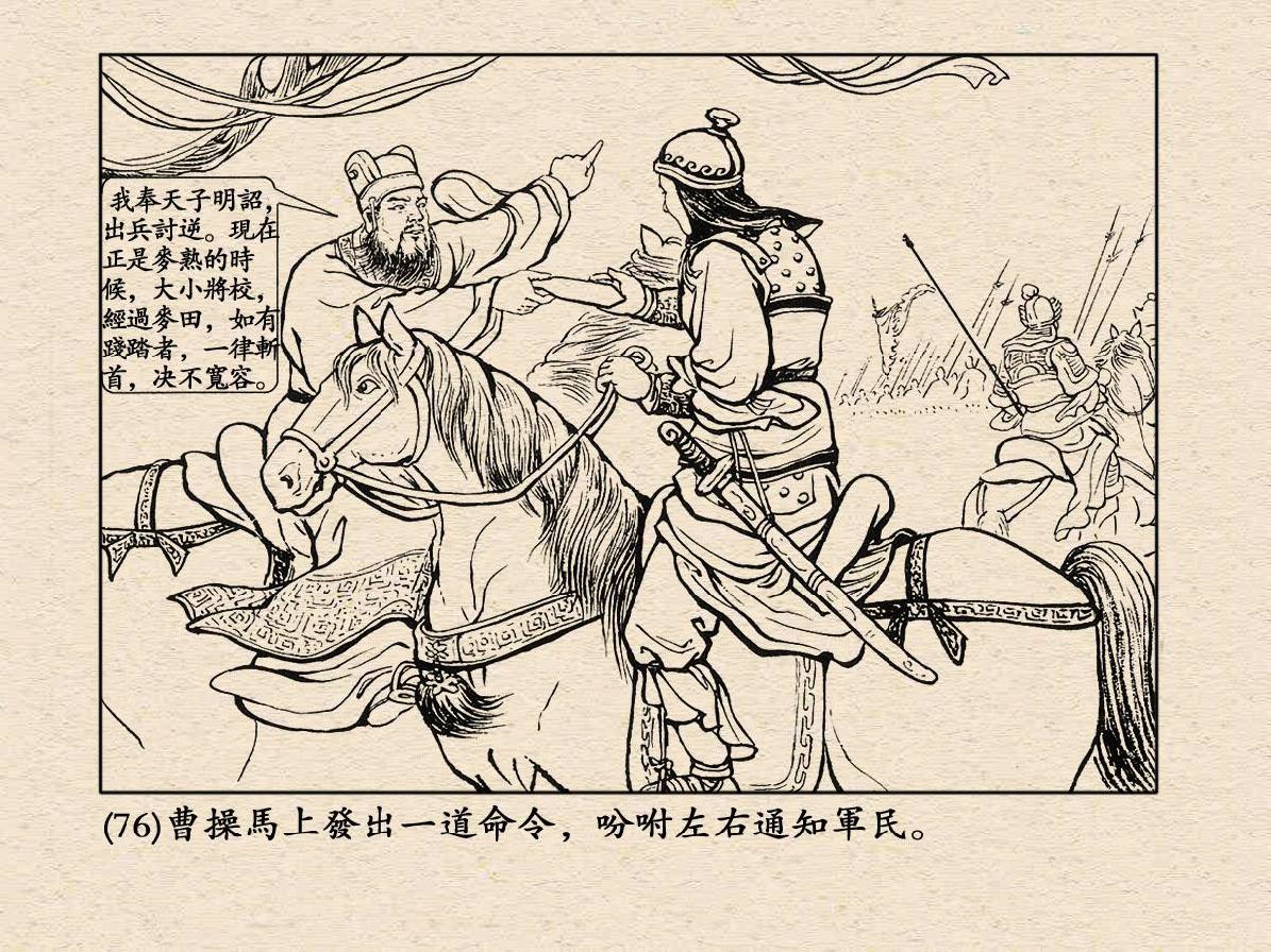 《三国演义》高清连环画第11集——战宛城